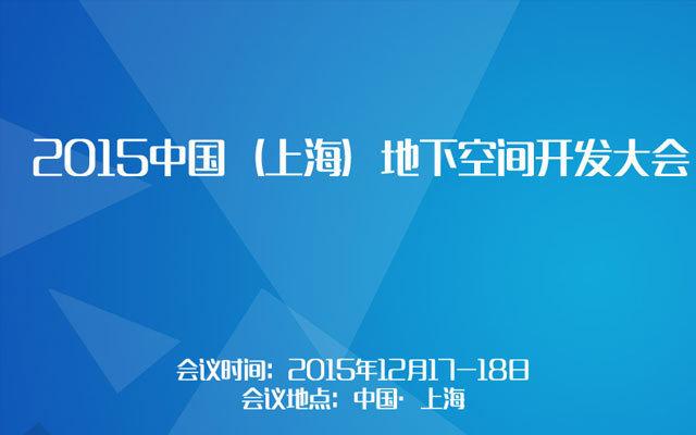 2015中国(上海)地下空间开发大会