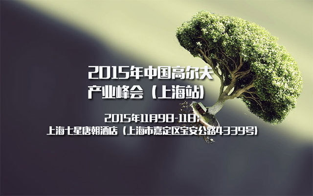 2015年中国高尔夫产业峰会(上海站)