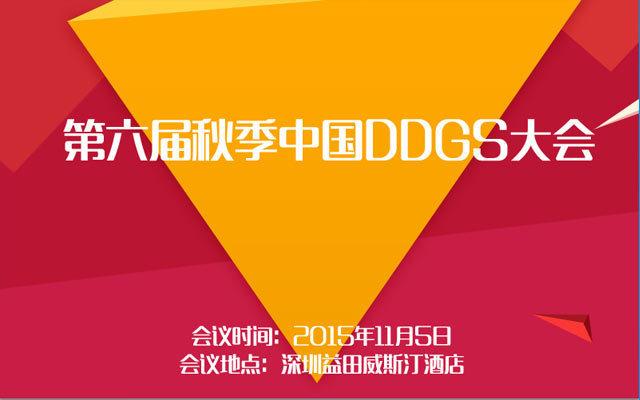 第六届秋季中国DDGS大会