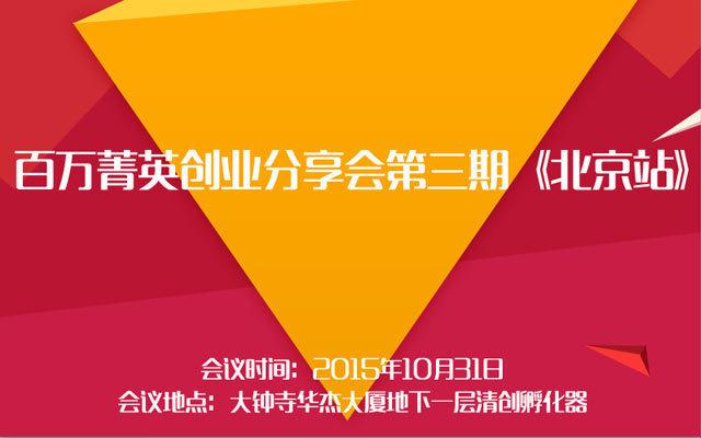 百万菁英创业分享会第三期《北京站》