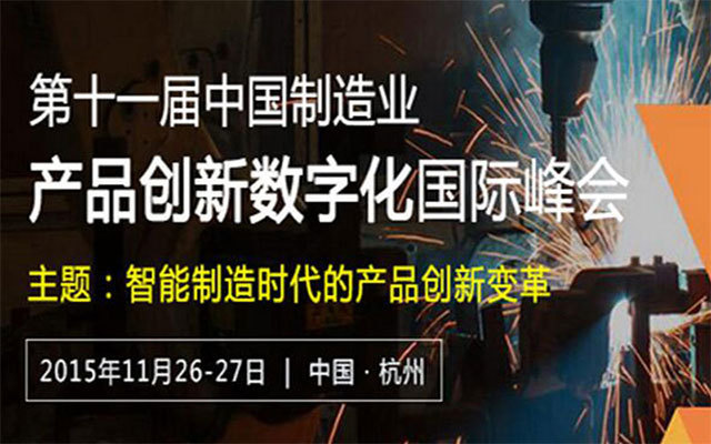 第十一届中国制造业产品创新数字化国际峰会