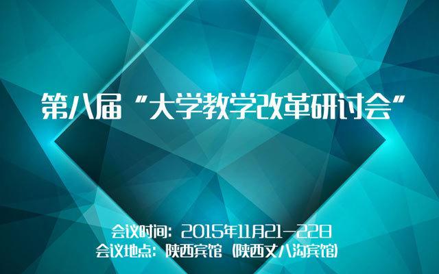 """第八届""""大学教学改革研讨会"""""""