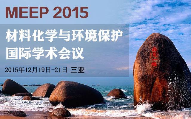 材料化学与环境保护国际学术会议 (MEEP2015)