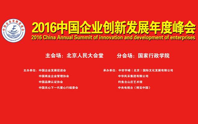 2016中国企业创新发展峰会