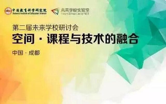 第二届未来学校国际研讨会