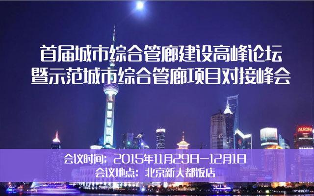 首届城市综合管廊建设高峰论坛暨示范城市综合管廊项目对接峰会