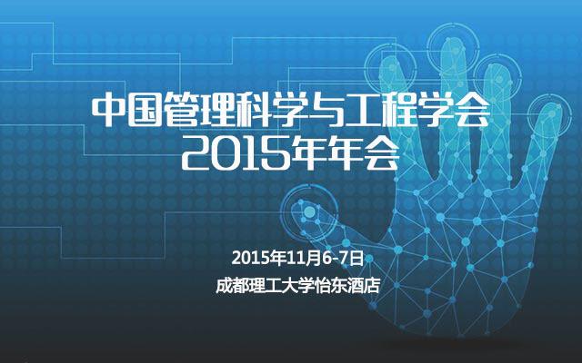 中国管理科学与工程学会2015年年会