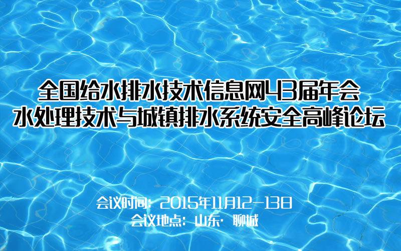 2015中国保险营销峰会