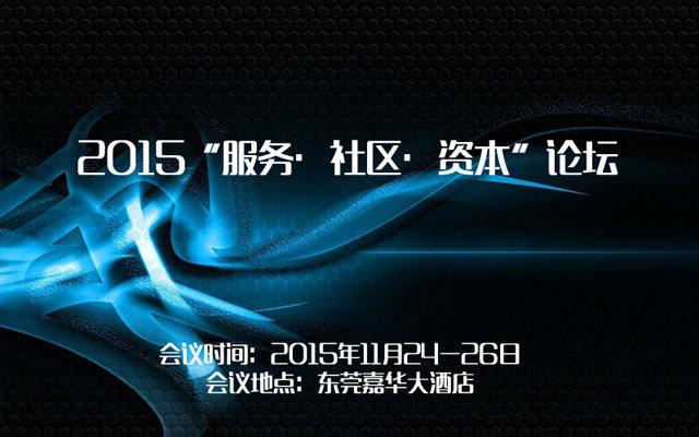 """2015""""服务·社区·资本""""论坛暨第十四届《中国物业管理》杂志协办年会"""