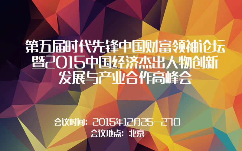 第五届时代先锋中国财富领袖论坛暨2015中国经济杰出人物创新发展与产业合作高峰会