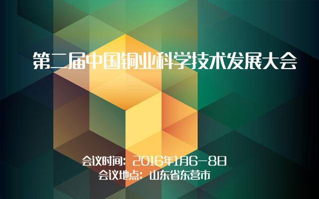 第二届中国铜业科学技术发展大会