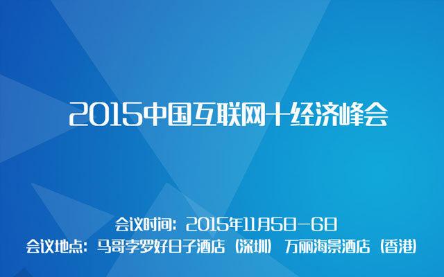 2015中国互联网+经济峰会