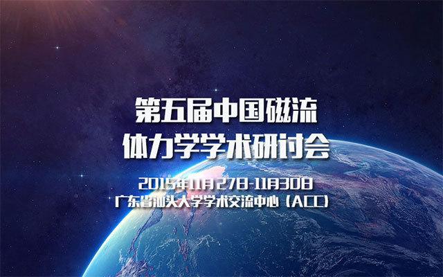 第五届中国磁流体力学学术研讨会