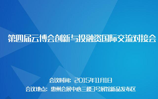 第四届云博会创新与投融资国际交流对接会
