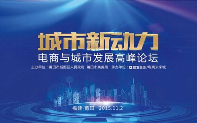 城市新动力电商高峰论坛