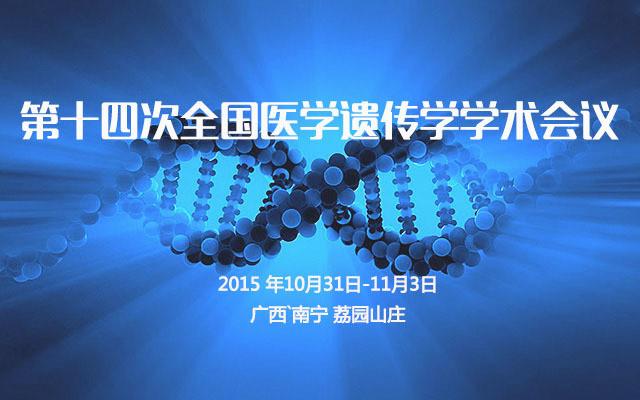 第十四次全国医学遗传学学术会议
