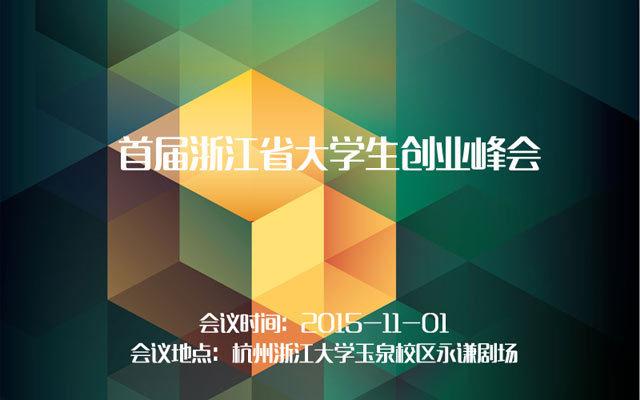 首届浙江省大学生创业峰会