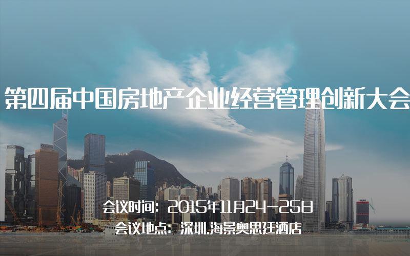 第四届中国房地产企业经营管理创新大会