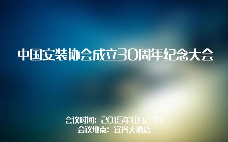 中国安装协会成立30周年纪念大会