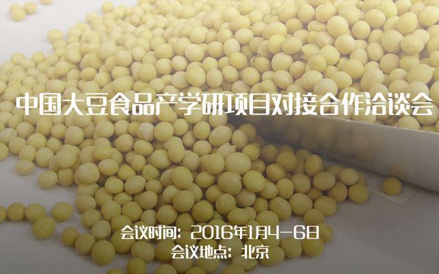 中国大豆食品产学研项目对接合作洽谈会