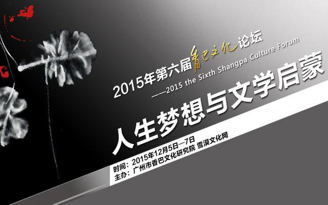 """2015年""""第六届香巴文化论坛"""""""