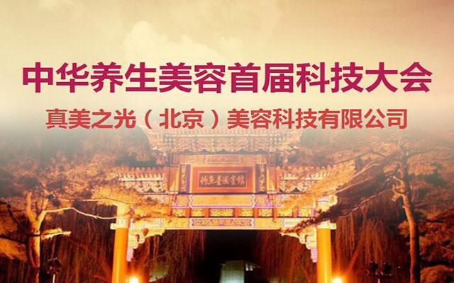 中华养生美容首届科技大会