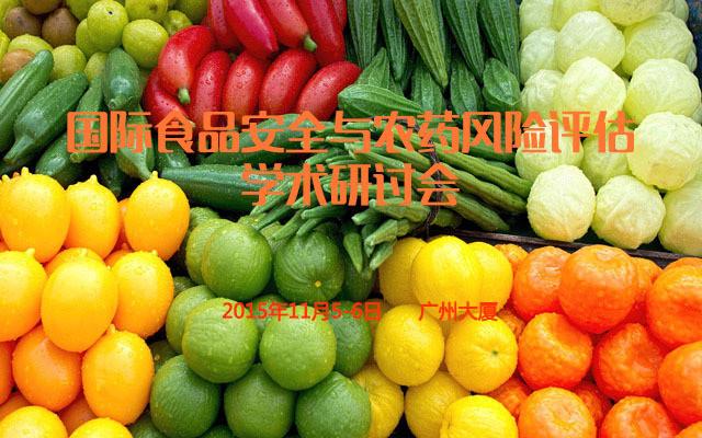 国际食品安全与农药风险评估学术研讨会