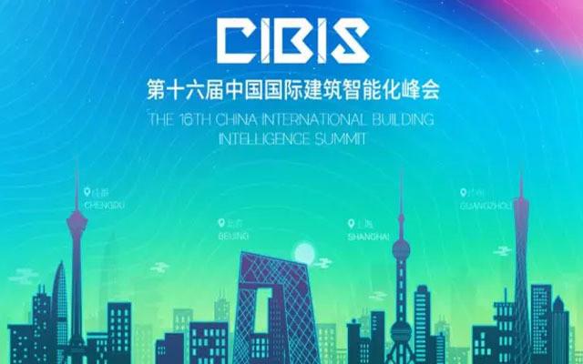 2015年第十六届中国国际建筑智能化峰会(北京)