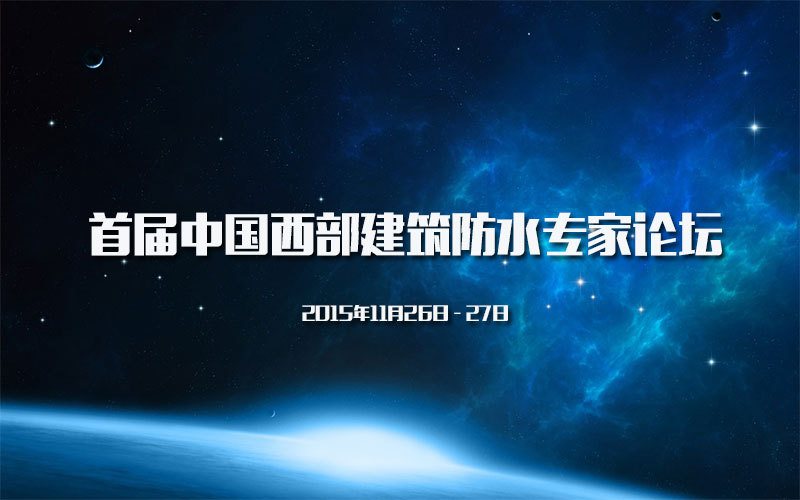 首届中国西部建筑防水专家论坛
