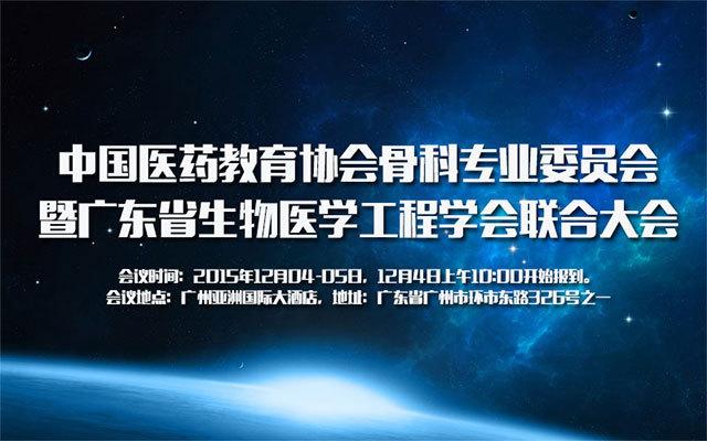 中国医药教育协会骨科专业委员会暨广东省生物医学工程学会联合大会