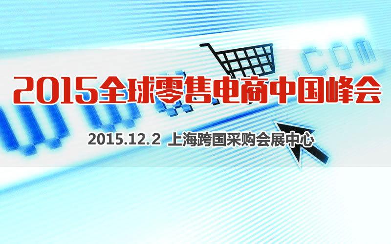 全球零售电商中国峰会2015