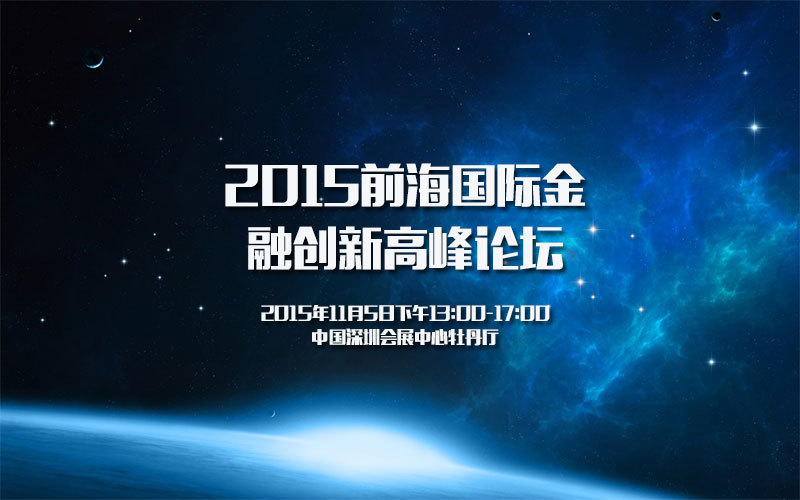 2015前海国际金融创新高峰论坛