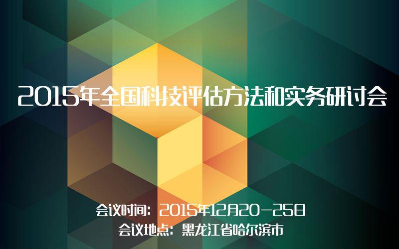 2015年全国科技评估方法和实务研讨会