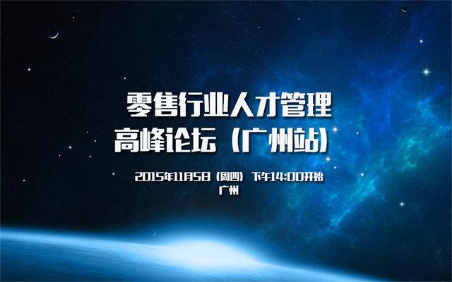 零售行业人才管理高峰论坛(广州站)