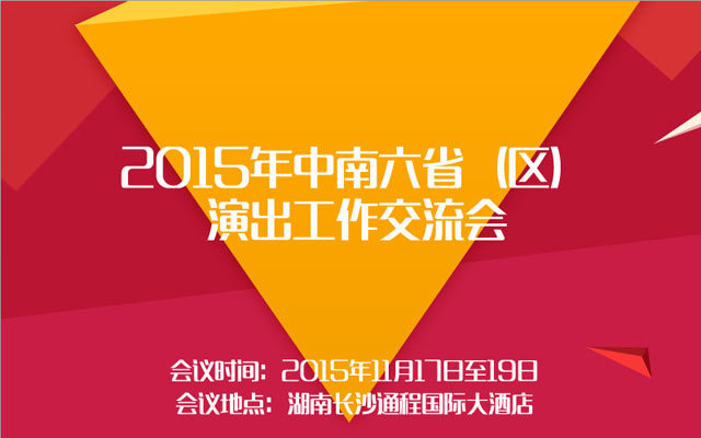 2015年中南六省(区)演出工作交流会