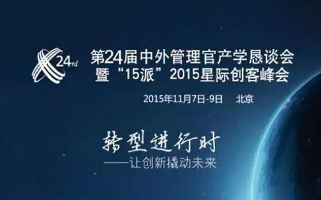 """第24届中外管理官产学恳谈会暨""""15派""""2015星际创客峰会"""