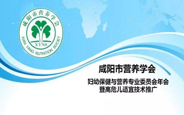 妇幼保健与营养专业委员会年会