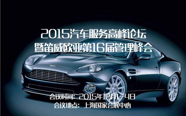 2015汽车服务高峰论坛暨笛威欧亚第16届管理峰会