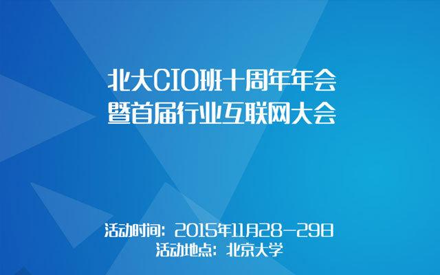 北大CIO班十周年年会暨首届行业互联网大会