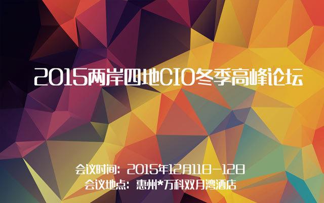 2015两岸四地CIO冬季高峰论坛