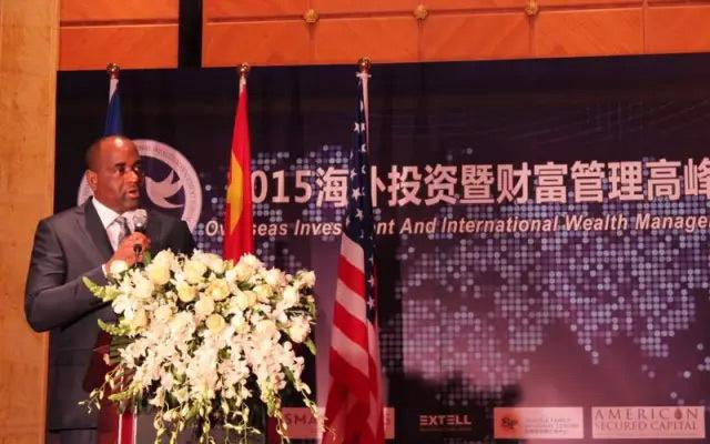 第三届海外投资暨财富管理高峰论坛