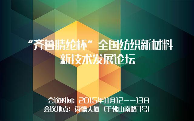 """""""齐鲁腈纶杯""""全国纺织新材料新技术发展论坛"""