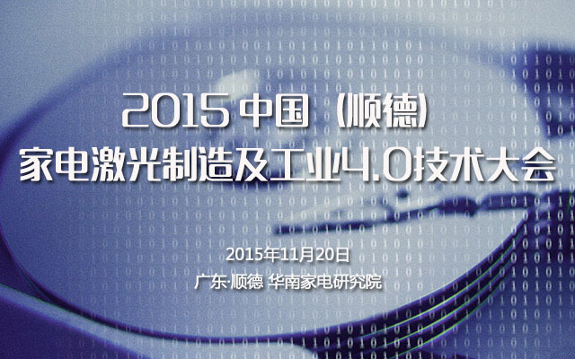 2015 中国(顺德)家电激光制造及工业4.0技术大会