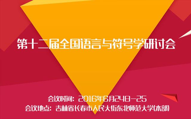 第十二届全国语言与符号学研讨会