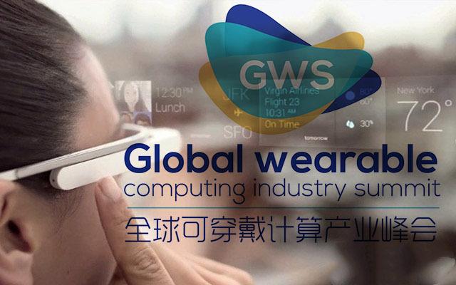 2015全球可穿戴计算产业峰会