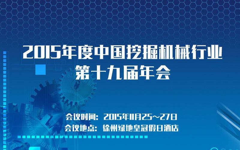 2015年度中国挖掘机械行业第十九届年会