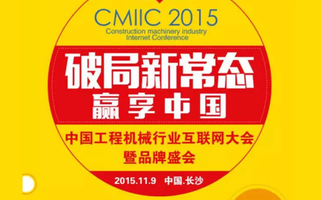 慧聪网CMIIC2015中国工程机械行业互联网大会