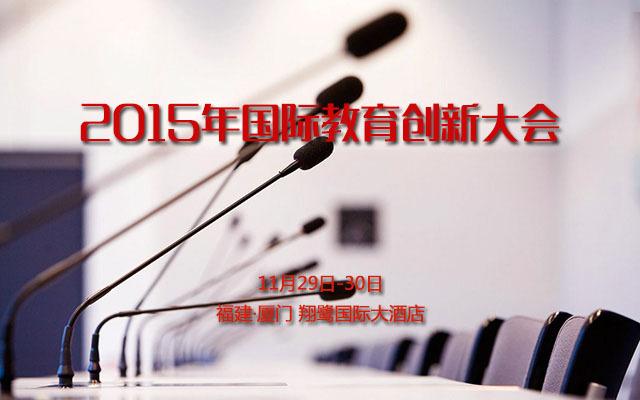 2015年国际教育创新大会
