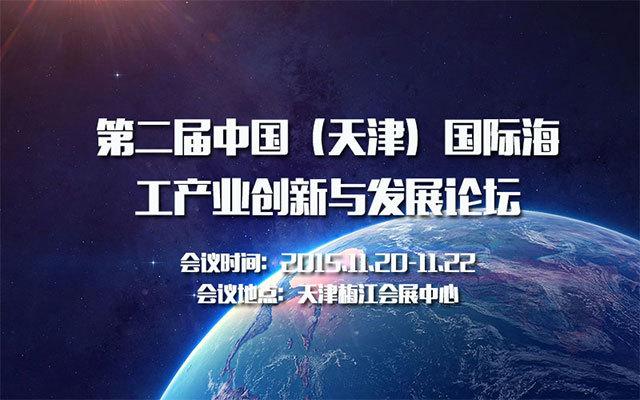第二届中国(天津)国际海工产业创新与发展论坛