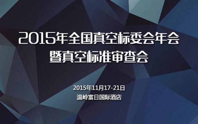 2015年全国真空标委会年会